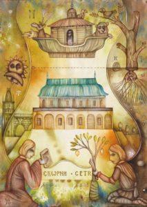 Glagol. The watercolor series Францискъ Скоринъ, 2017. Author: Eugene Ivanov