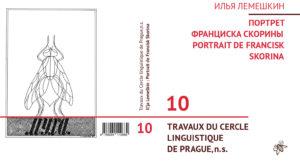 Сouverture du livre d'Il'ja Lemeškin. Portrait de Francisk Skorina. Еn commémorant le 550e anniversaire de sa naissance (1470–2020)
