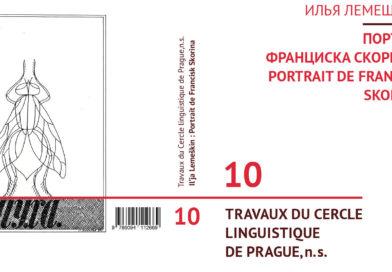 Заключение к книге И. Лемешкина «Портрет Франциска Скорины. К 550-летию со дня рождения книгоиздателя (1470–2020)»