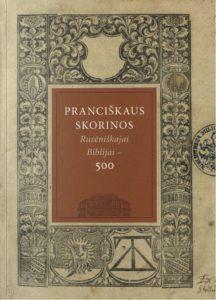 Un nouveau livre «La Bible Ruthène de Francysk Skaryna fête son 500e anniversaire. Pranciškaus Skorinos Rusėniškajai Biblijai – 500»