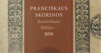 """New book """"Francysk Skaryna's Ruthenian Bible turns 500. Pranciškaus Skorinos Rusėniškajai Biblijai – 500"""""""