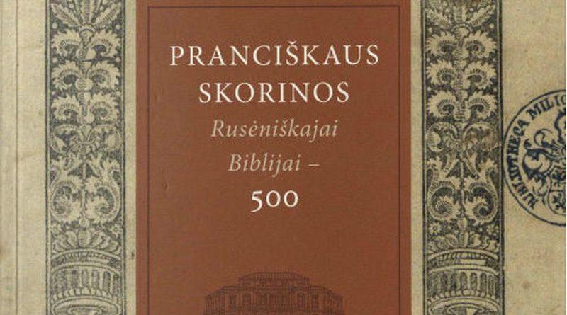 Новая коллективная монография «Рутенской Библии Франциска Скорины – 500. Pranciškaus Skorinos Rusėniškajai Biblijai – 500»