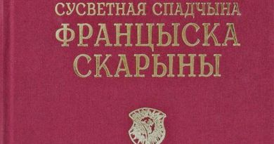 "New ""jubilee"" edition representing Skaryna's books in Belarusian, Russian and English"
