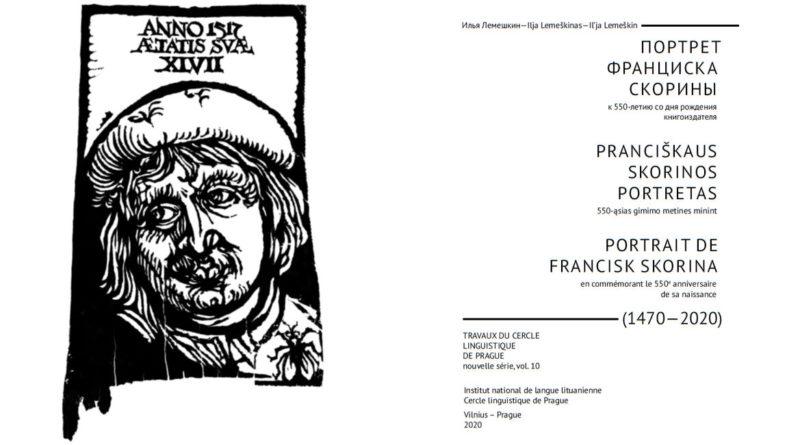Событие в мире скориноведения: монография И. Лемешкина «Портрет Франциска Скорины. К 550-летию со дня рождения книгоиздателя (1470–2020)»