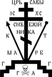 Православный Голгофский грест.