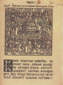 Гравюра «Людие Израйлевы с полки своймя около храму божия». Ф. Скорина. Книги четвертые Моисеевы, зовемые Числа. – Прага, 1519. (Иллюстрация слева)